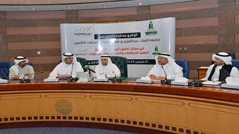 Memorandum of Cooperation between KAU and Najm Company for Insurance Services